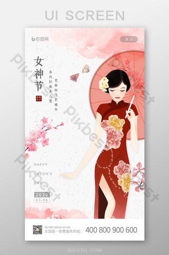 Ancient Chinese Aesthetics 3 8 Goddess Festival Launch Page Splash Screen Design UI Template PSD
