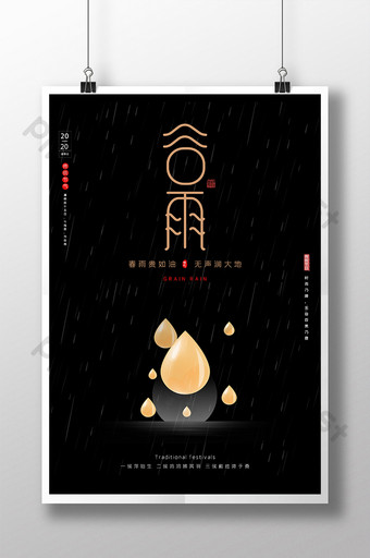 黑色簡單的二十四個太陽能詞條,雨和春一樣,是昂貴的石油宣傳海報 模板 PSD