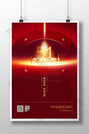 紅色最初的心不會忘記勞動光榮的五月天海報 模板 PSD