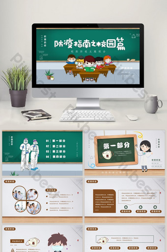 School season campus epidemic prevention theme class meeting PPT template PowerPoint Template PPTX