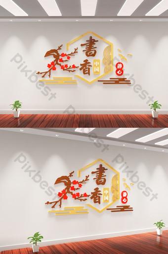 النمط الصيني مكتبة الحرم الجامعي غرفة القراءة مكتبة ملهمة جدار الثقافة الديكور والنموذج قالب AI