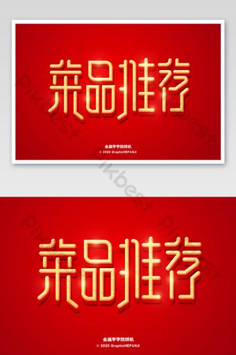 fondo rojo festivo metal dorado palabra tridimensional cartel fuente tipografía maqueta Modelo PSD