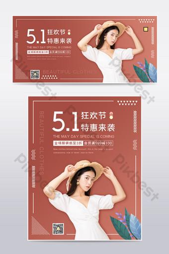 清新時尚的五一勞動節狂歡勞動婦女電子商務海報 電商淘寶 模板 PSD