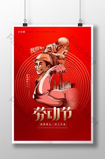 簡約致敬建築工人勞動節系列海報 模板 PSD