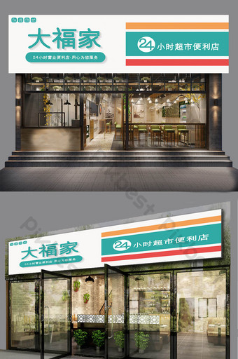 moda simple supermercado tienda de conveniencia letrero de puerta plantilla Modelo AI