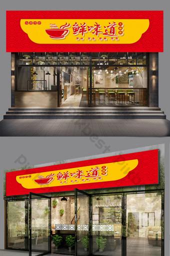 plantilla de letrero de cabeza de puerta de comedor gourmet de fideos de sopa simple de moda Modelo AI