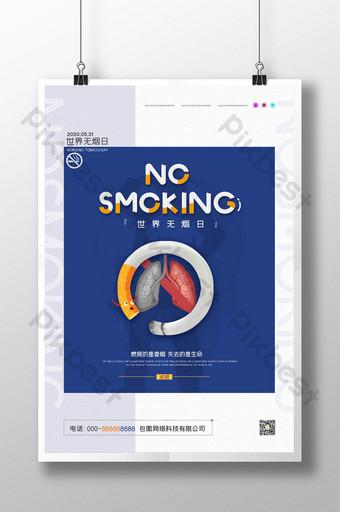 簡約世界無菸日禁止吸煙公益宣傳海報 模板 PSD