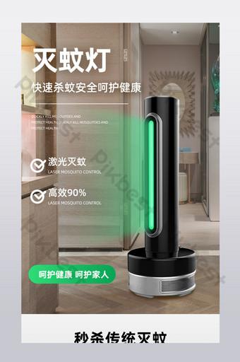 لوازم الأثاث الكهربائية مصباح البعوض القاتل تطهير صفحة تفاصيل تنقية الهواء التجارة الإلكترونية قالب PSD