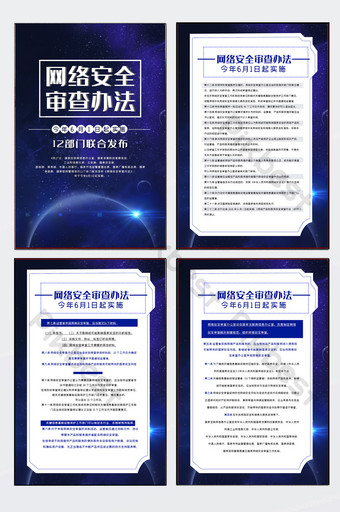 Network Security Review Measures Exhibition Board Template PSD