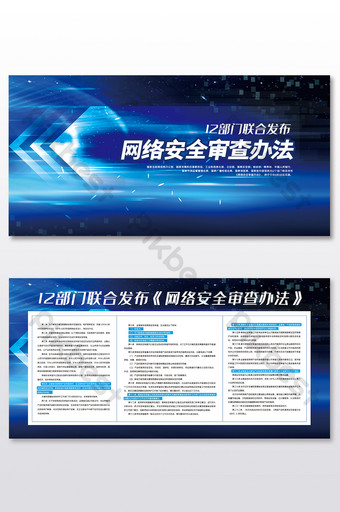 Two-piece network security review exhibition board Template PSD