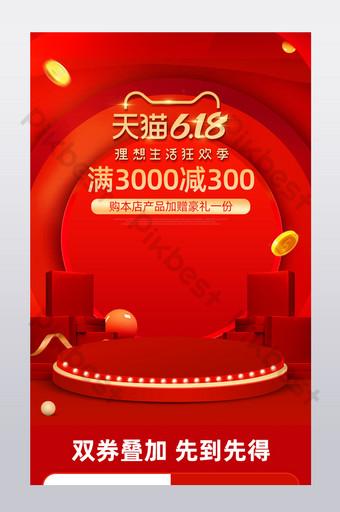 Modèle de conception de page de détails de promotion liés à la pré-vente 618 élégant Commerce électronique Modèle PSD