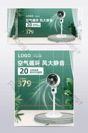 618年中節日空氣循環風扇三維背景活動海報 電商淘寶 模板 PSD