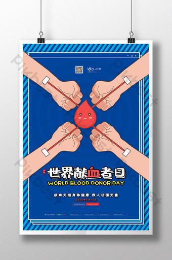 kartun donor darah kesejahteraan publik poster promosi hari donor dunia Templat PSD