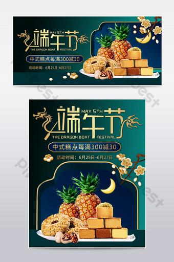 festival del barco del dragón plantilla de cartel de comida de dim sum retro estilo chino verde Comercio electronico Modelo PSD