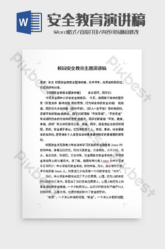 Campus safety education keynote speech word template Word Template DOC