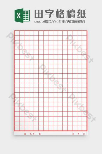 الأحمر كلمة تيان شبكة ورقة قالب إكسل اكسل قوالب قالب XLS