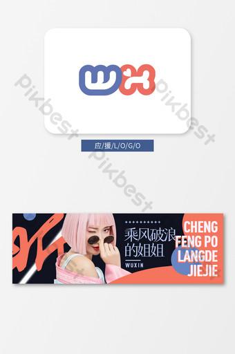 武鑫應支持徽標集團粉絲的vi之手 模板 CDR