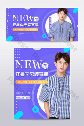 Blue fashion mad summer season men's live broadcast e-commerce poster E-commerce Template PSD