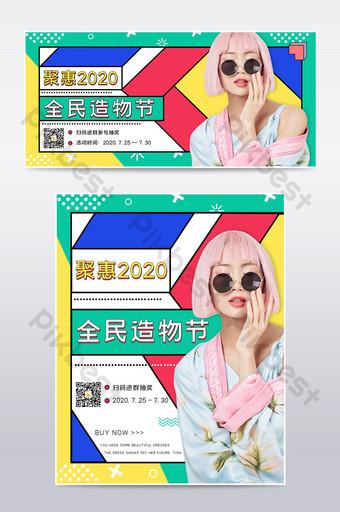 ممفيس الهندسة 2020 إنشاء مهرجان مشاهدة النظارات الشمسية ملصق التجارة الإلكترونية قالب PSD