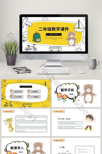 yellow cartoon drawing second grade math courseware ppt template PowerPoint Template PPTX