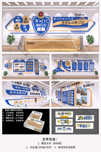 Full set of exhibition halls, Fengqiao experience, public security police camp, cultural wall, party building Decors & 3D Models Template MAX