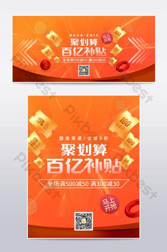 tmall mengumpulkan 10 miliar kupon subsidi untuk mempromosikan poster seluler E-commerce Templat PSD