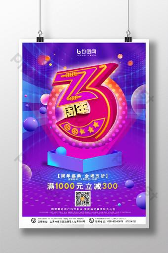 紫色漸變高端三週年店慶促銷海報 模板 PSD