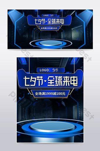 七夕節全球電話藍色酷空舞台海報 電商淘寶 模板 PSD