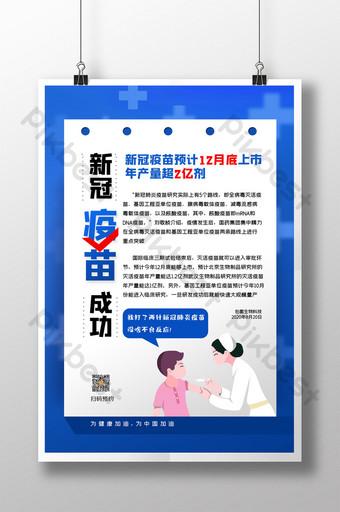 nuevo diseño simple de carteles de vacuna contra la neumonía de la corona Modelo PSD