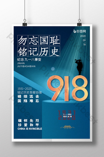 Simple don't forget national humiliation to commemorate the September 18th Incident poster Template PSD