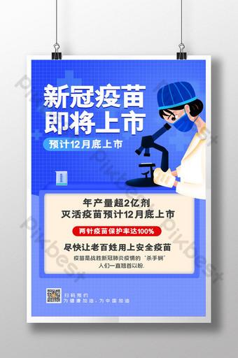 diseño de cartel de marketing de vacuna de corona nueva nacional simple Modelo PSD