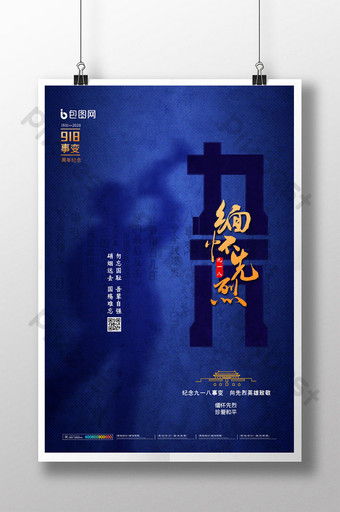 Simple September 18th Incident Remembering Martyrs Propaganda Poster Template PSD