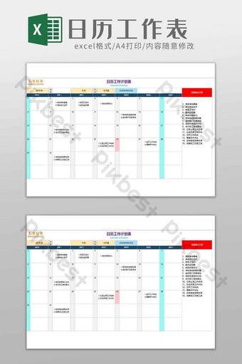 Modèle Excel de feuille de calcul du calendrier des employés de l'entreprise Excel模板 Modèle XLS