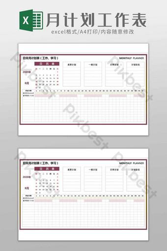 Modèle Excel de feuille de calcul de plan mensuel personnel de style calendrier Excel模板 Modèle XLS