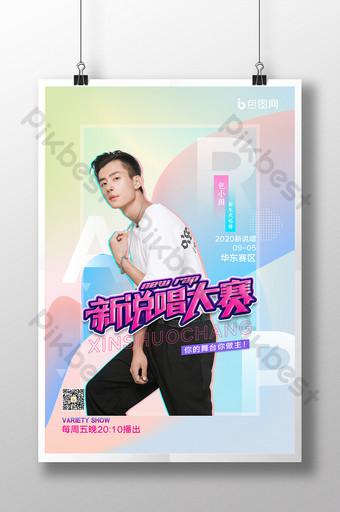 炫彩時尚中國新說唱綜藝節目海報 模板 PSD