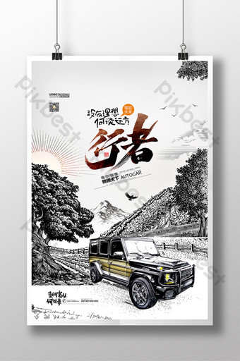 iklan kreatif mobil suv off road kendaraan 4s toko poster mobil Templat PSD