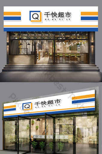 plantilla de letrero de puerta de tienda de conveniencia de comisario de supermercado simple y de moda Modelo AI