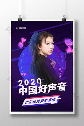 酷中國好聲音歌手海報 模板 PSD