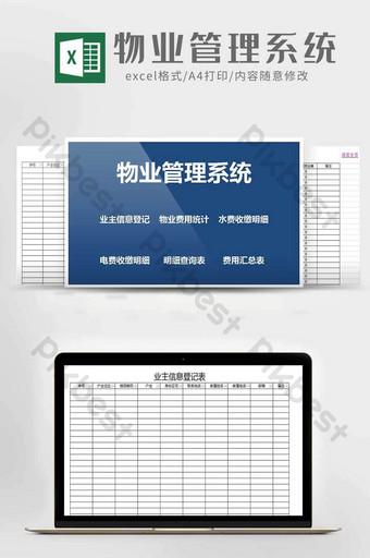 物業公司業務管理系統excel模板 Excel模板 模板 XLS