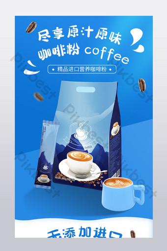 Coffeeeeee粉牛奶美味無糖低脂休閒下午茶詳細信息頁面 電商淘寶 模板 PSD