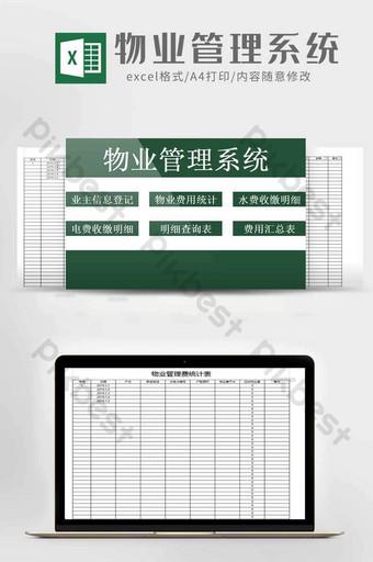 物業公司管理系統excel模板 Excel模板 模板 XLS