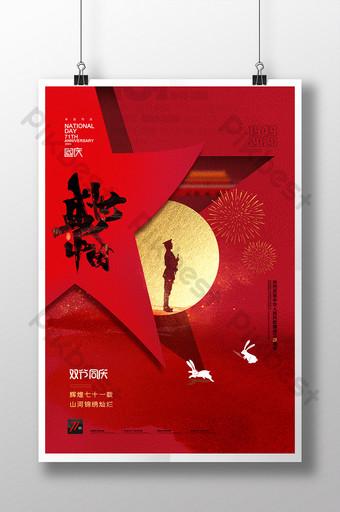 國慶中秋節雙五節五星簡約海報 模板 PSD