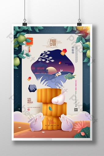 Affiche de promotion de lune de lapin de jade de gâteau de garçon de coupe de papier de festival de mi-automne Modèle PSD