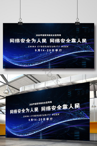 Creative high end 2020 National Cyber Security Promotion Week Exhibition Board Template PSD