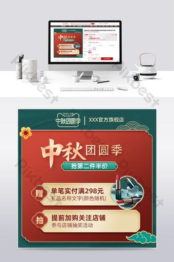 天貓中秋月餅節文字促銷短信手機預售主圖 電商淘寶 模板 PSD