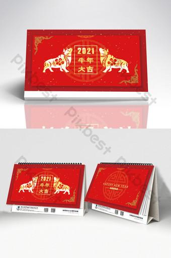 紅色通用2021年牛大吉台歷 模板 PSD