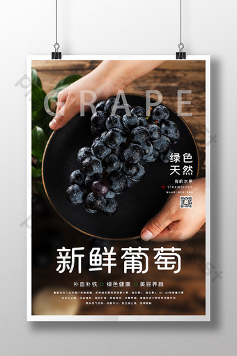 Dark texture fresh grape seasonal fruit food promotion poster Template PSD