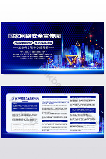 Two-piece set of exhibition boards for Cool National Cyber Security Promotion Week Template PSD