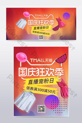Tmall National Day Carnival Season Men's and Women's Clothing Apparel E-commerce Live Poster E-commerce Template PSD