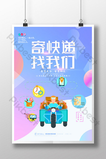 Gradient send express to find us logistics poster Template PSD